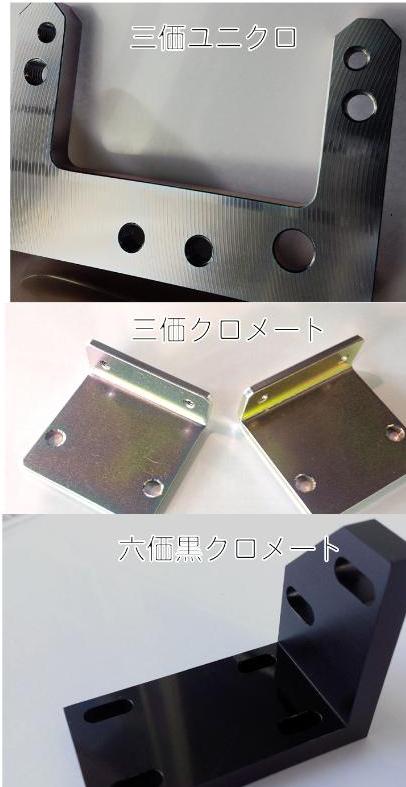 写真 亜鉛メッキ(三価ユニクロ・三価クロメート・六価黒クロメート) 亜鉛めっきは鉄の防錆としては