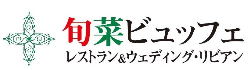 旬菜ビュッフェ・リビアン