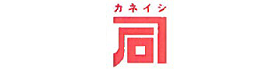 カネイシフーズ株式会社
