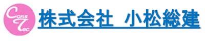 株式会社 小松総建