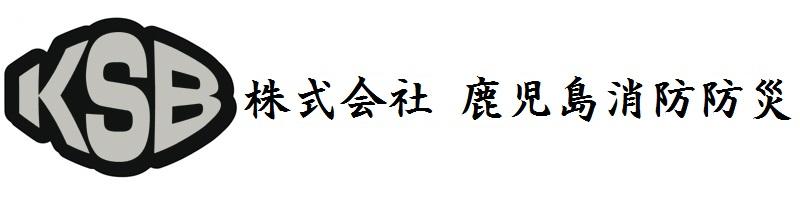 株式会社 鹿児島消防防災