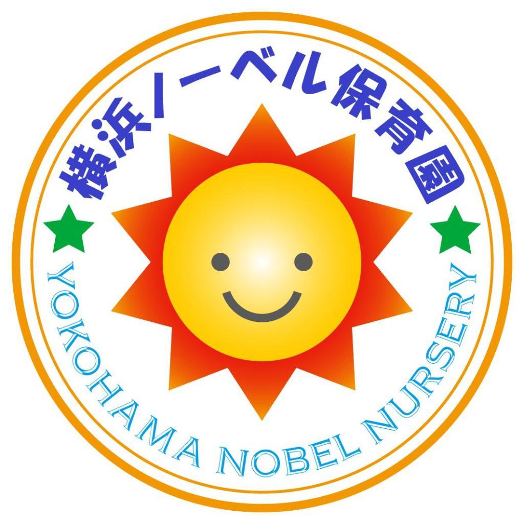 特定非営利活動法人 横浜ノーベル保育園