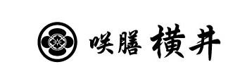 咲膳 横井