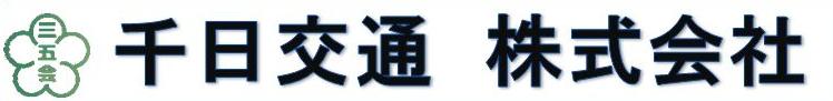 千日交通 株式会社