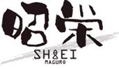 マグロ専門店 株式会社  昭  栄
