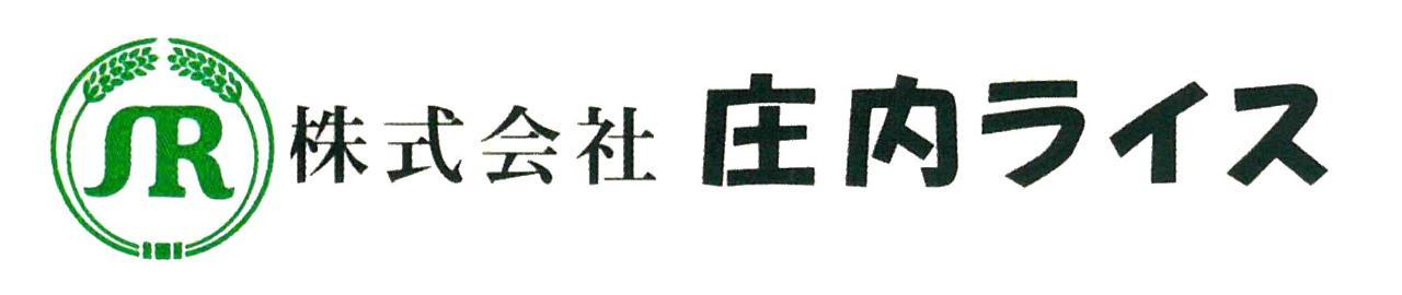 株式会社 庄内ライス
