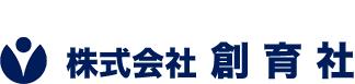 株式会社 創育社