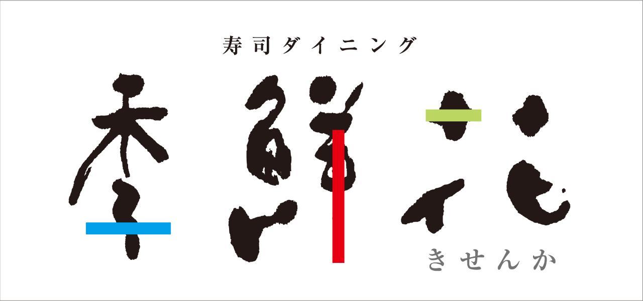 寿司ダイニング 季鮮花
