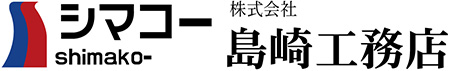 株式会社 島崎工務店