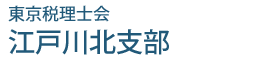 東京税理士会 江戸川北支部