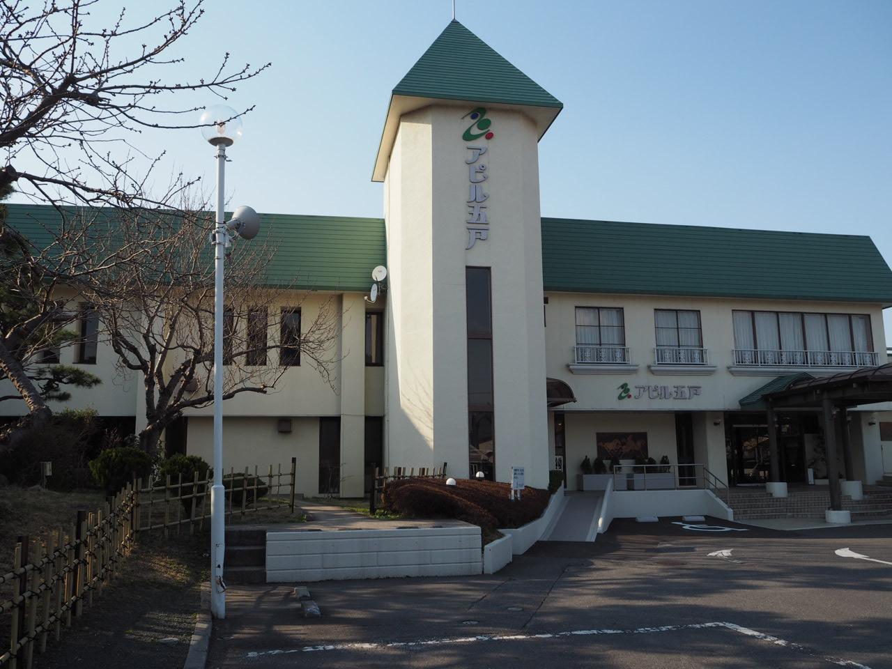 株式会社五戸会館