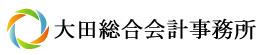 大田総合会計事務所