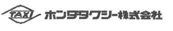 ホンダタクシー 株式会社