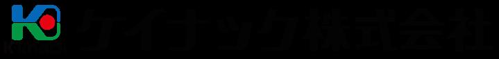ケイナック株式会社
