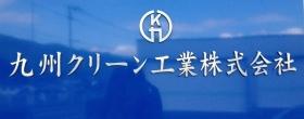 九州クリーン工業株式会社