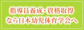 日本幼児体育学会