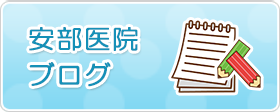 安部医院ブログ