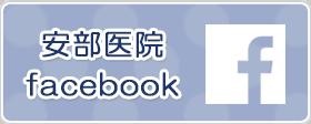 安部医院facebook