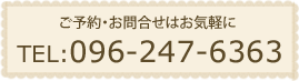 ご予約・お問合せはお気軽にTEL:096-247-6363