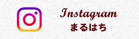 まるはち instagram
