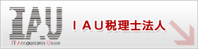 IAU税理士法人