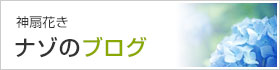 神扇花き ナゾのブログ