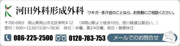 ワキガ・多汗症専門サイトへようこそ