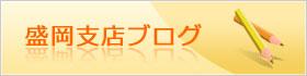 盛岡支店のブログ