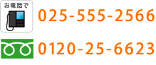 025-555-2566