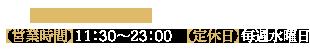 お問合せ・ご予約 03-3855-0010営業時間11:00〜23:00 定休日毎週水曜日