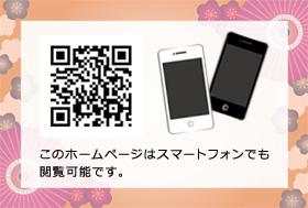 このホームページはスマートフォンでも閲覧可能です。