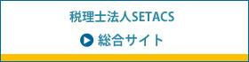 税理士法人setacs総合サイト