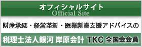 岸原会計事務所オフィシャルサイトへ