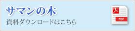 �T�}���̖؎����_�E�����[�h�͂�����