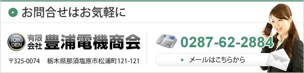 豊浦電機商会(とようらでんき)へのお問合せ