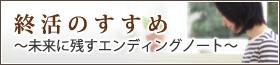 終活〜未来に残すエンディングノート〜