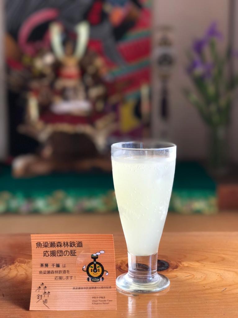 茶房 千福