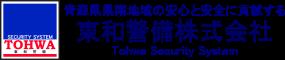 東和警備 株式会社