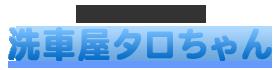 株式会社 九州シーマ