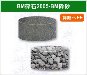 BM砕石2005・BM砕砂