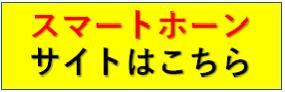 日本キャスト スマートホーンHP