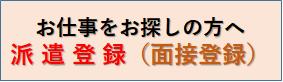 日本キャスト 派遣登録