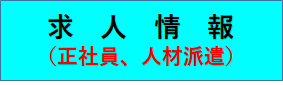 日本キャスト 求人情報