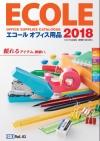 エコールカタログ2018