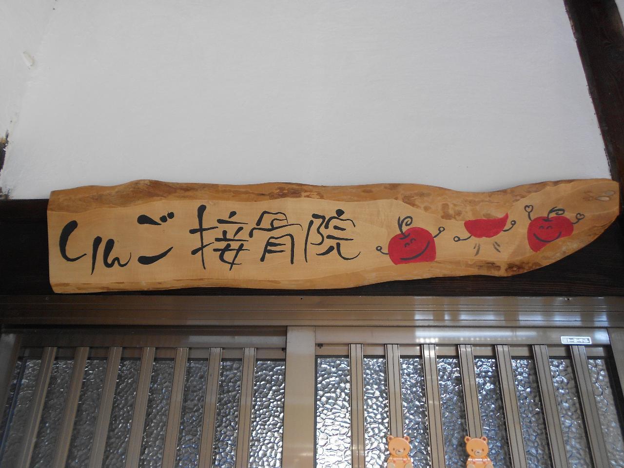 りんご接骨院・ビューティースリムりんご