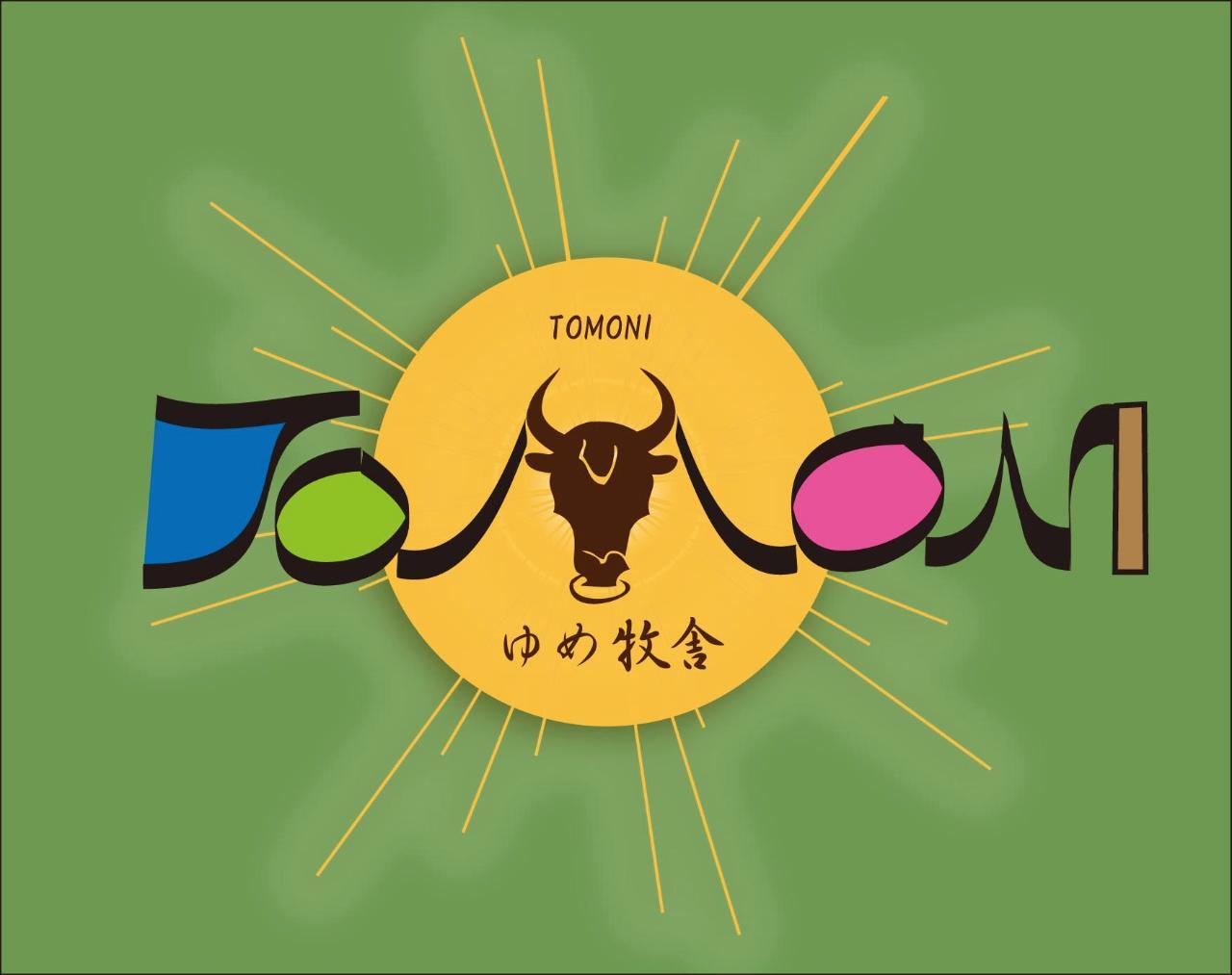(株)TOMONIゆめ牧舎