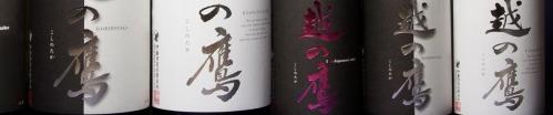 福寿杯・福井の地酒